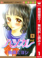 ハツカレ カラー版【期間限定無料】 (1)