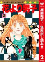 花より男子 カラー版【期間限定無料】 (2)