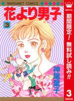 花より男子 カラー版【期間限定無料】 (3)