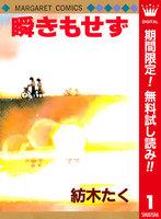 瞬きもせず カラー版【期間限定無料】 (1)