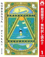 ちびまる子ちゃん カラー版【期間限定無料】 (1)