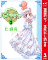 ぷちモン カラー版【期間限定無料】 (3)