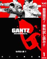 GANTZ カラー版 ねぎ星人編【期間限定無料】 (1)
