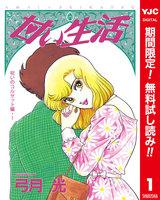 甘い生活 カラー版 呪いのコルセット編【期間限定無料】 (1)