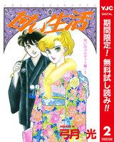 甘い生活 カラー版 呪いのコルセット編【期間限定無料】 (2)