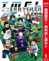 二ツ星駆動力学研究所 カラー版【期間限定無料】 (1)