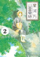 星河万山霊草紙 (2)