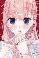恋と嘘 (6)