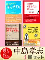 働く女子のための中島孝志 4冊セット