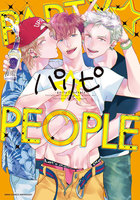 パリピ -party☆people-
