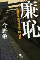廉恥 警視庁強行犯係・樋口顕
