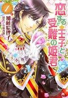 恋する王子と受難の姫君(1)