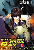 EXPLORER WOMAN RAY - 漫画