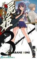 屍姫 (3)