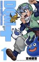 ドラゴンクエストモンスターズ+新装版(1)