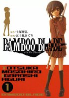 BAMBOO BLADE (1)
