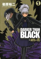 DARKER THAN BLACK-漆黒の花- (1)