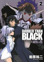 DARKER THAN BLACK-漆黒の花- (2)