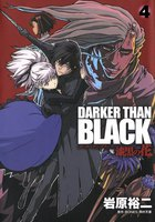 DARKER THAN BLACK-漆黒の花- (4)