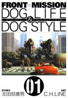FRONT MISSION DOG LIFE & DOG STYLE (1~5巻セット)