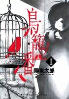 鳥籠ノ番 (1)