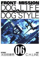 FRONT MISSION DOG LIFE & DOG STYLE (6~10巻セット)