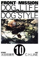 FRONT MISSION DOG LIFE & DOG STYLE 10巻 - 漫画