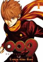 009 RE:CYBORG(1)