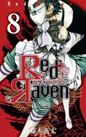 Red Raven (8)