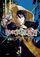 ROSE GUNS DAYS 哀愁のクロスナイフ(1)