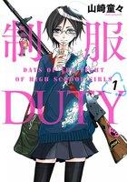 制服DUTY (1)