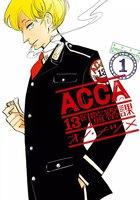 ACCA13区監察課