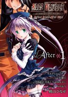 ルートダブル Before Crime * After Days After(1)