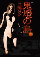 鬼燈の島―ホオズキノシマ― (1)