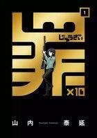 罪×10(1)
