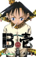 B壱(1)