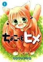 ちょこっとヒメ(1)