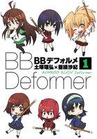 BBデフォルメ(1)