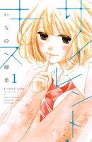 サイレント・キス 分冊版(1)