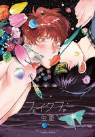 フェイクファー【おまけ漫画付きeBookJapan限定版】