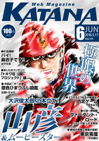 Web Magazine KATANA 2016年6月号