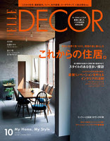 ELLE DECOR 2015年10月号