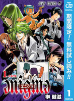 enigme【エニグマ】