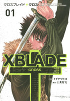 XBLADE + ―CROSS― - 漫画
