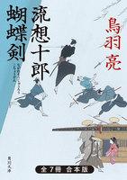 【合本版】流想十郎蝴蝶剣 全7冊合本版