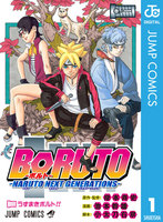 BORUTO-NARUTO NEXT GENERATIONS- - 漫画