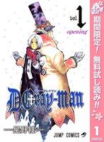 D.Gray-man【期間限定無料】 (1)