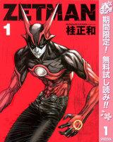 ZETMAN【期間限定無料】 (1)