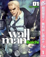 Wallman―ウォールマン―【期間限定無料】 (1)