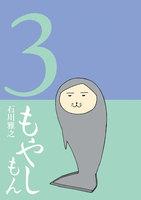 もやしもん (3)